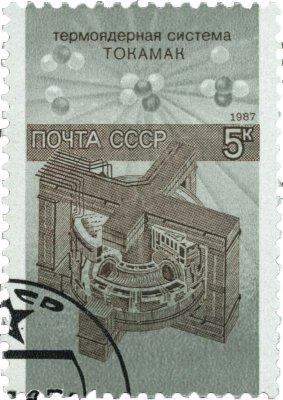 Tokamak T-15 na pětikopějkové známce z r. 1987. Oslavovaný tokamak však nikdy nepracoval na svůj plný výkon. Čeká ho nová životní éra? (Credit © ITER Organization, http://www.iter.org/)